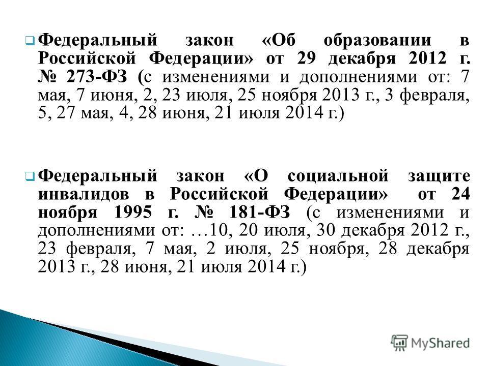 Федеральный закон «Об образовании в Российской Федерации» от 29 декабря 2012 г. 273-ФЗ (с изменениями и дополнениями от: 7 мая, 7 июня, 2, 23 июля, 25 ноября 2013 г., 3 февраля, 5, 27 мая, 4, 28 июня, 21 июля 2014 г.) Федеральный закон «О социальной
