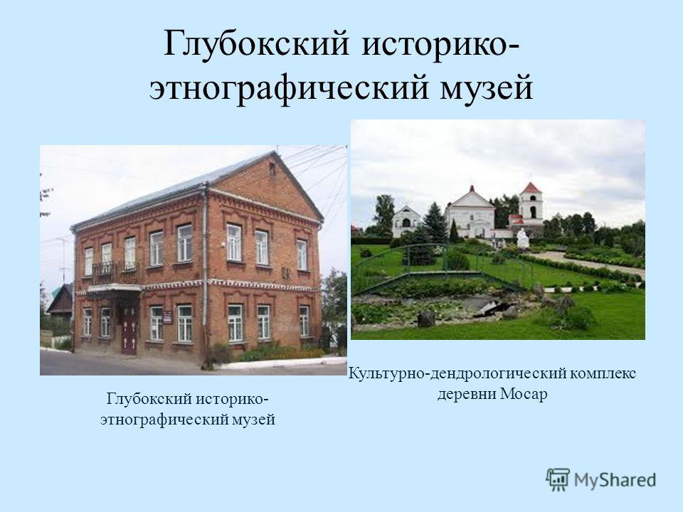 Глубокский историко- этнографический музей Культурно-дендрологический комплекс деревни Мосар