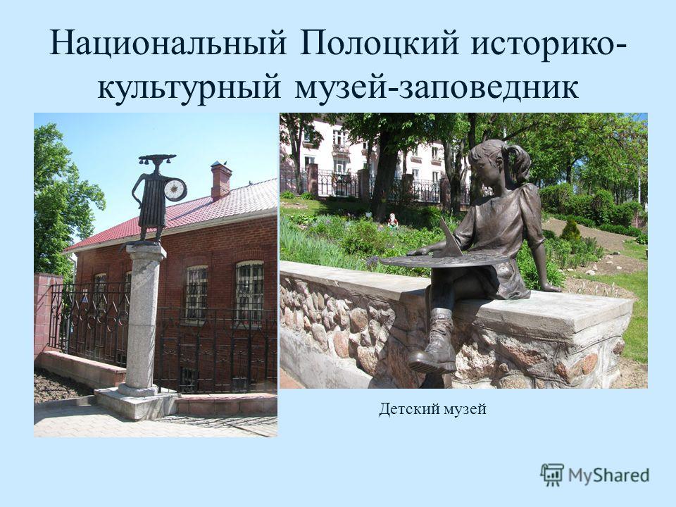 Национальный Полоцкий историко- культурный музей-заповедник Детский музей