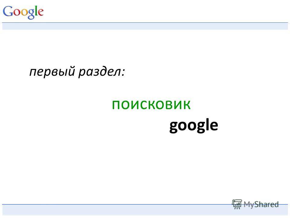 первый раздел: поисковик google