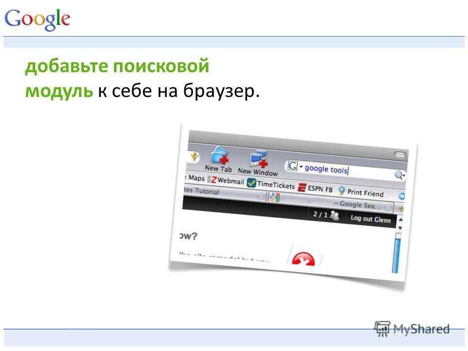 добавьте поисковой модуль к себе на браузер.