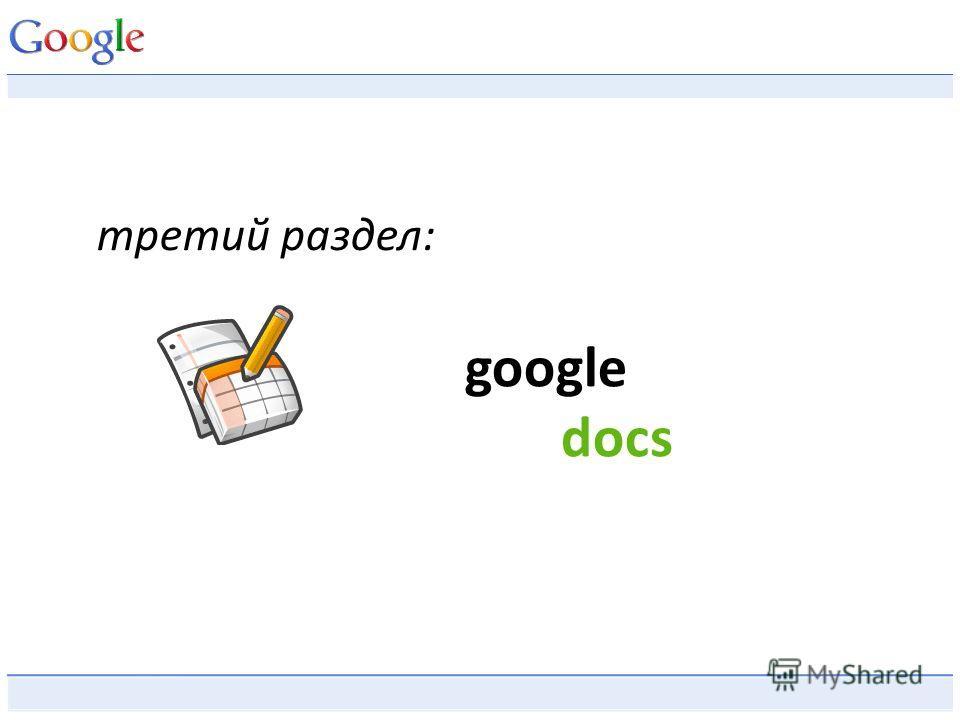 третий раздел: google docs