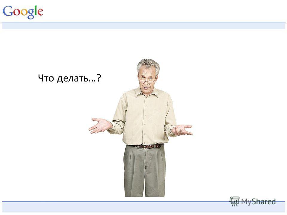 Что делать…?