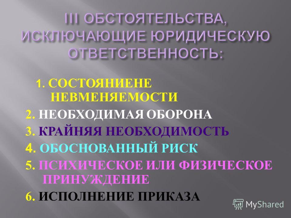1. СОСТОЯНИЕНЕ НЕВМЕНЯЕМОСТИ 2. НЕОБХОДИМАЯ ОБОРОНА 3. КРАЙНЯЯ НЕОБХОДИМОСТЬ 4. ОБОСНОВАННЫЙ РИСК 5. ПСИХИЧЕСКОЕ ИЛИ ФИЗИЧЕСКОЕ ПРИНУЖДЕНИЕ 6. ИСПОЛНЕНИЕ ПРИКАЗА