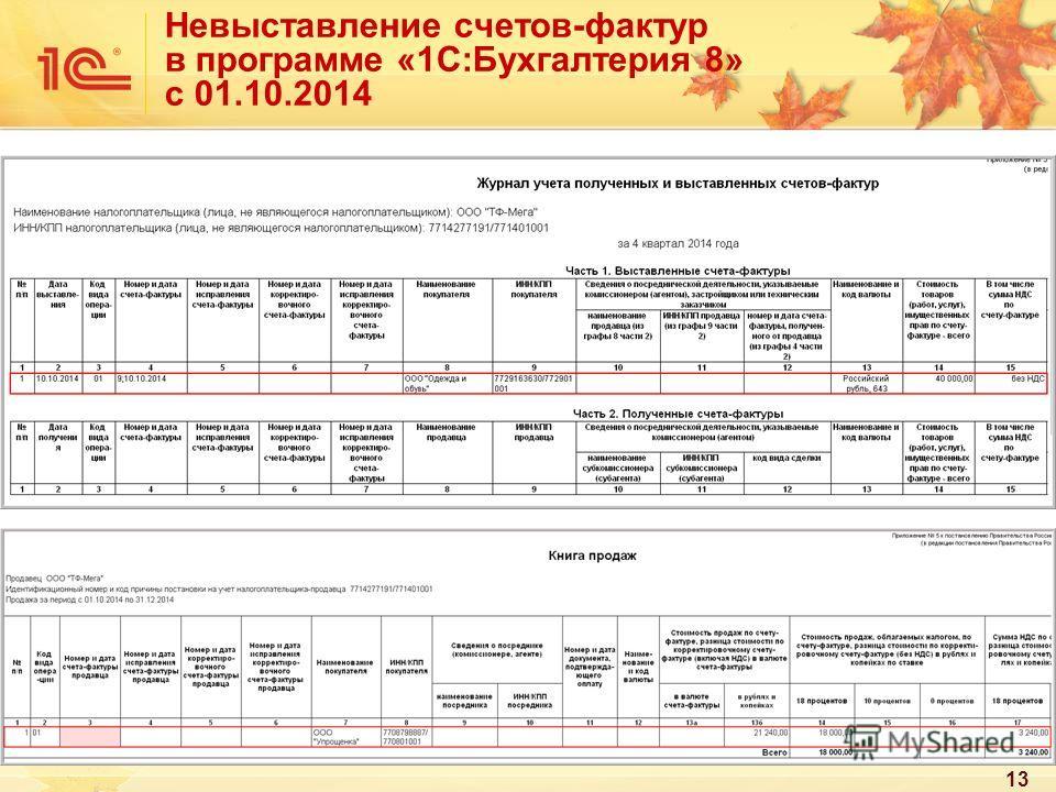 13 Невыставление счетов-фактур в программе «1С:Бухгалтерия 8» с 01.10.2014