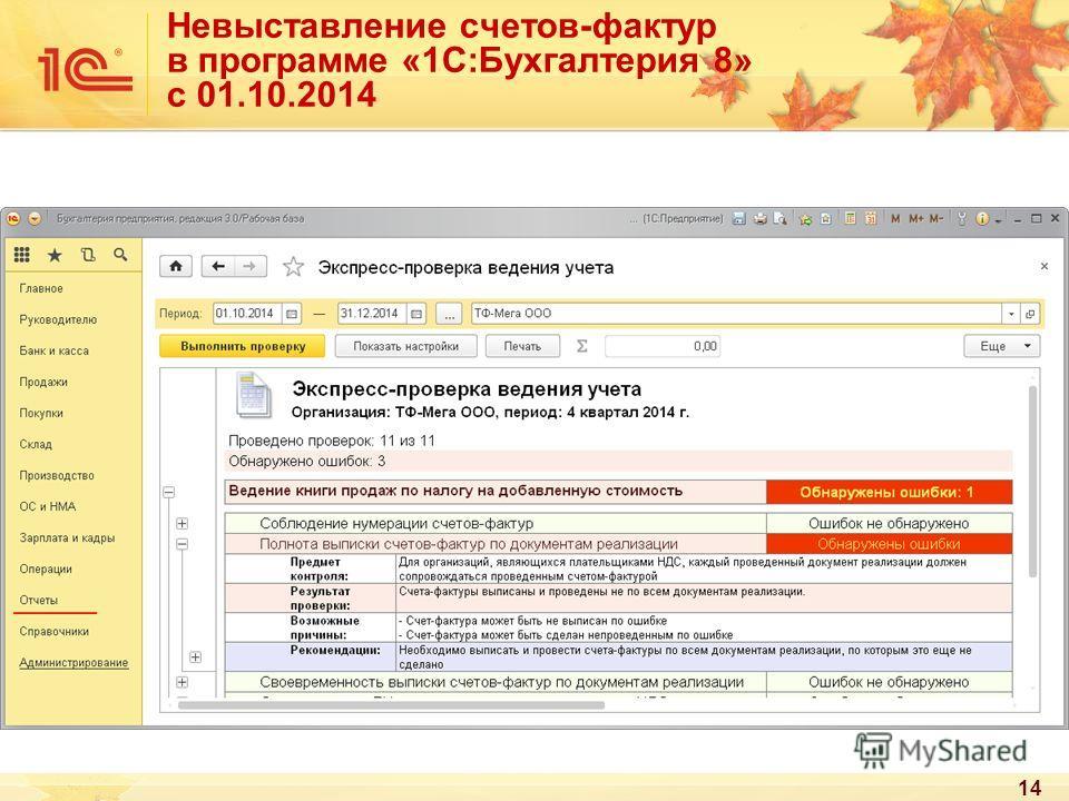 14 Невыставление счетов-фактур в программе «1С:Бухгалтерия 8» с 01.10.2014