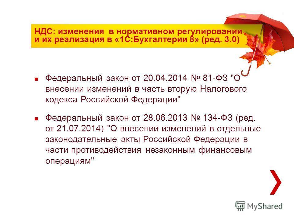 НДС: изменения в нормативном регулировании и их реализация в «1С:Бухгалтерии 8» (ред. 3.0) Федеральный закон от 20.04.2014 81-ФЗ