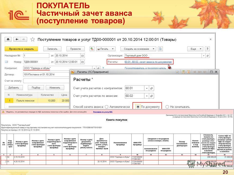 20 ПОКУПАТЕЛЬ Частичный зачет аванса (поступление товаров)