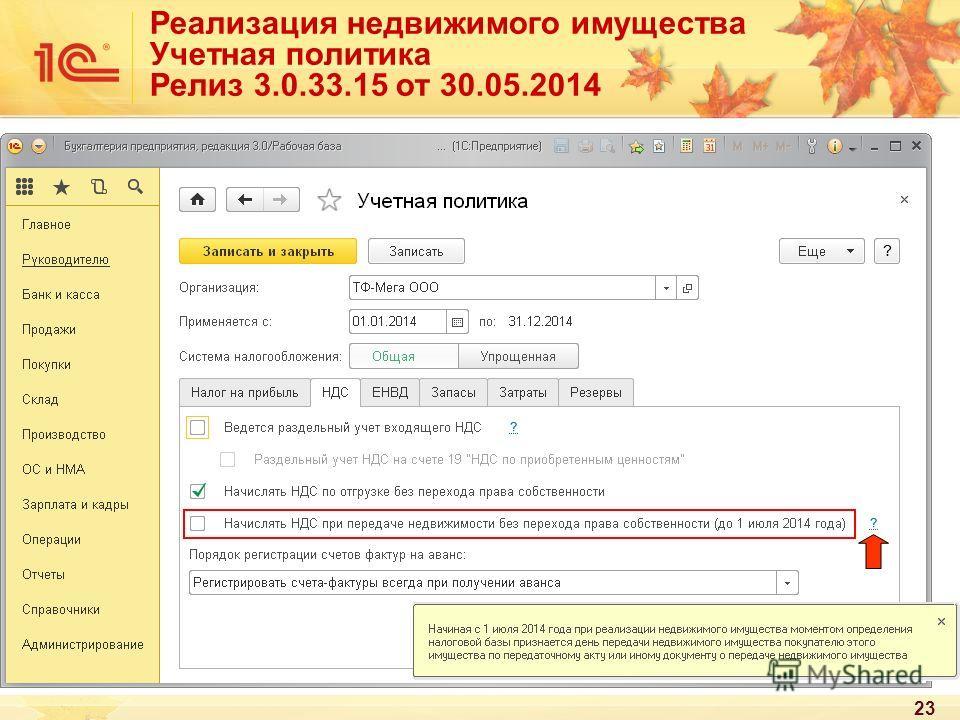 23 Реализация недвижимого имущества Учетная политика Релиз 3.0.33.15 от 30.05.2014