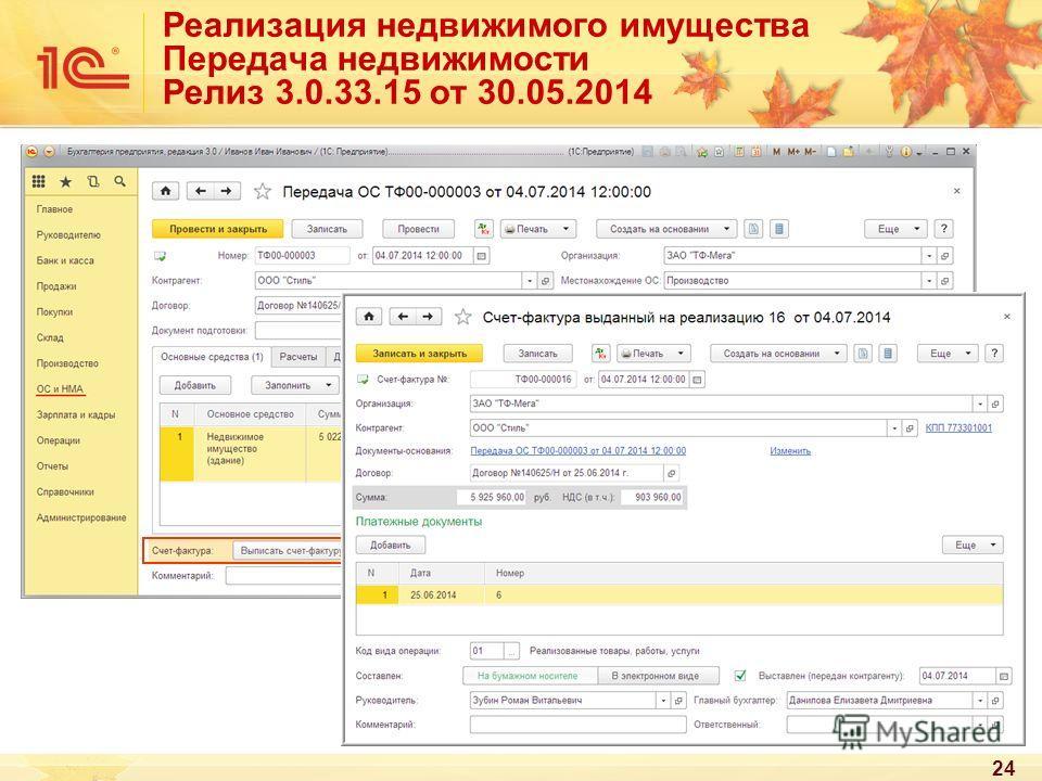 24 Реализация недвижимого имущества Передача недвижимости Релиз 3.0.33.15 от 30.05.2014