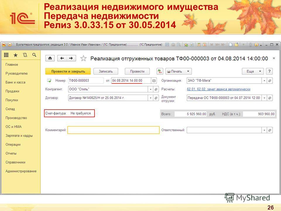 26 Реализация недвижимого имущества Передача недвижимости Релиз 3.0.33.15 от 30.05.2014