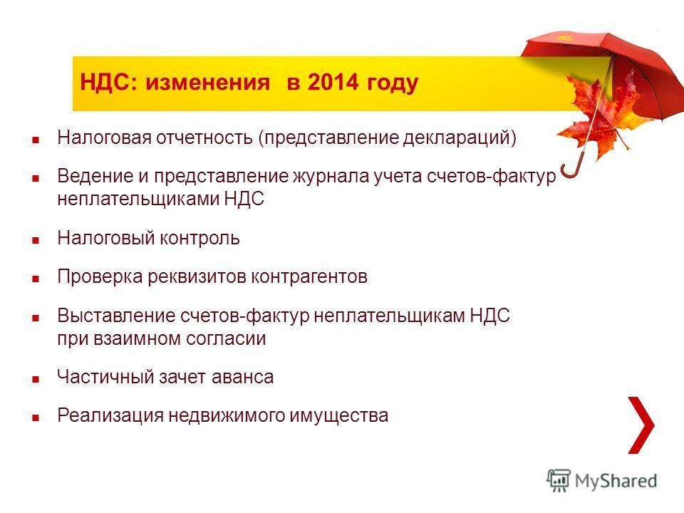 НДС: изменения в 2014 году Налоговая отчетность (представление деклараций) Ведение и представление журнала учета счетов-фактур неплательщиками НДС Налоговый контроль Проверка реквизитов контрагентов Выставление счетов-фактур неплательщикам НДС при вз