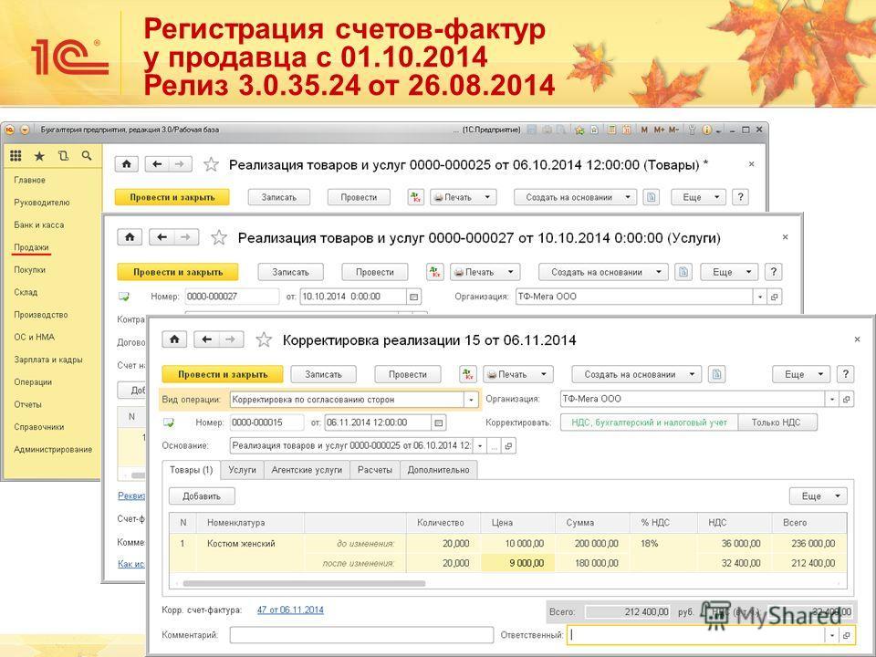 33 Регистрация счетов-фактур у продавца с 01.10.2014 Релиз 3.0.35.24 от 26.08.2014