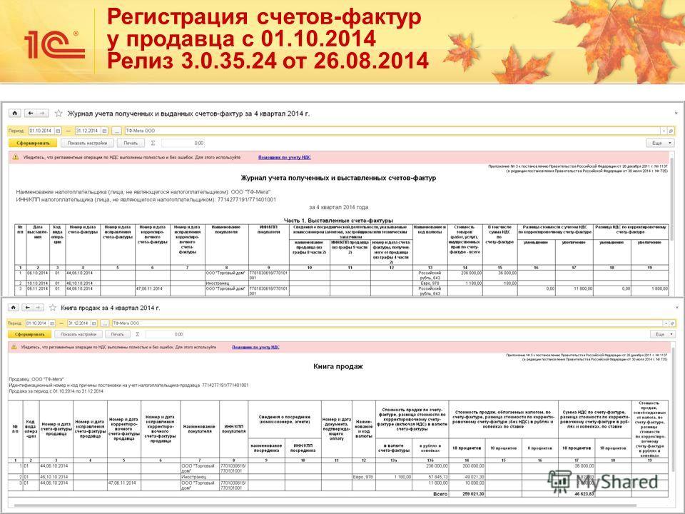34 Регистрация счетов-фактур у продавца с 01.10.2014 Релиз 3.0.35.24 от 26.08.2014