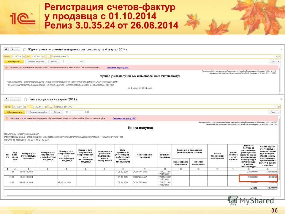 36 Регистрация счетов-фактур у продавца с 01.10.2014 Релиз 3.0.35.24 от 26.08.2014