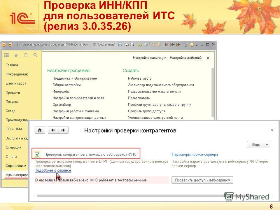 8 Проверка ИНН/КПП для пользователей ИТС (релиз 3.0.35.26)