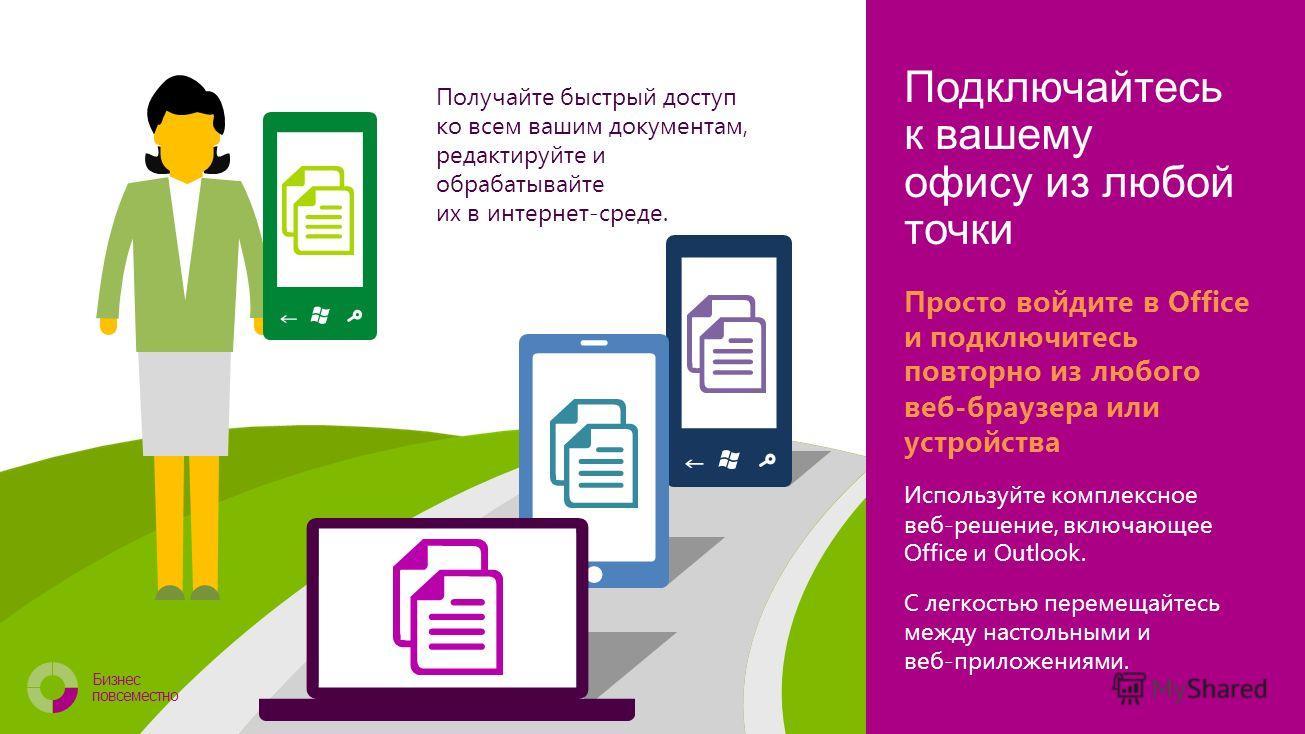 Подключайтесь к вашему офису из любой точки Просто войдите в Office и подключитесь повторно из любого веб-браузера или устройства Используйте комплексное веб-решение, включающее Office и Outlook. С легкостью перемещайтесь между настольными и веб-прил