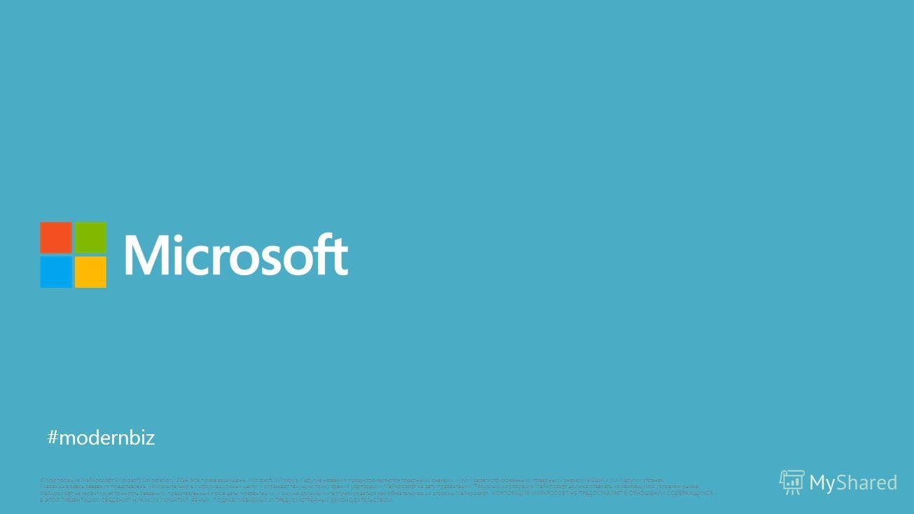 © Корпорация Майкрософт (Microsoft Corporation), 2014. Все права защищены. Microsoft, Windows и другие названия продуктов являются товарными знаками и (или) зарегистрированными товарными знаками в США и (или) других странах. Указанные здесь сведения