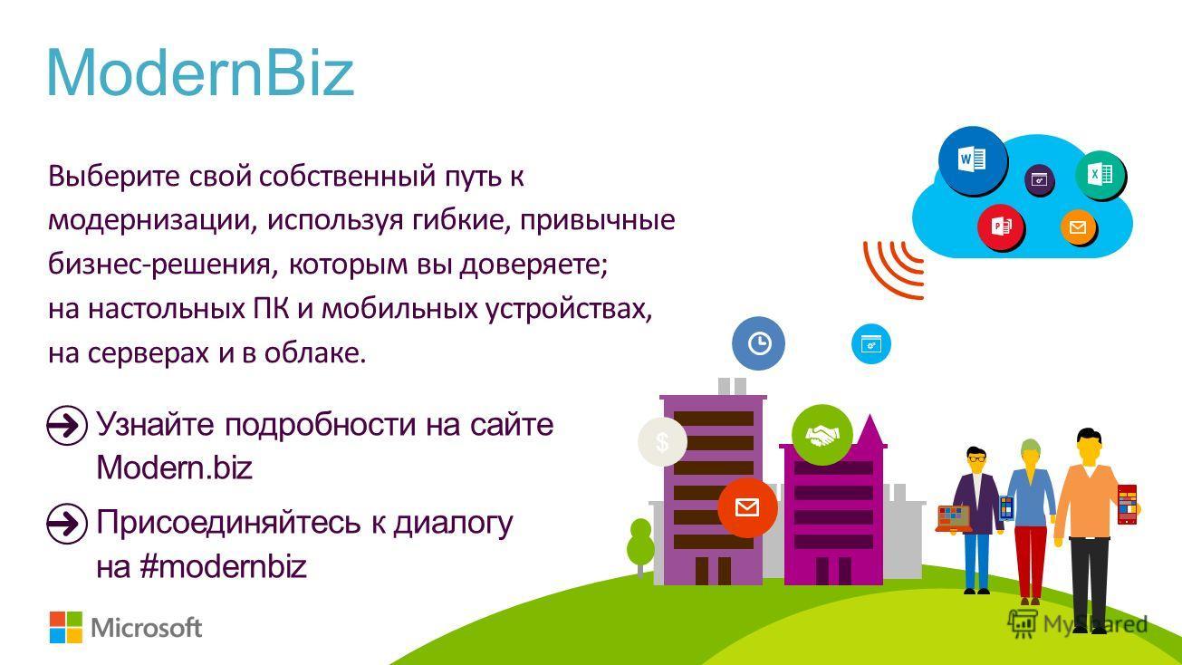 ModernBiz Выберите свой собственный путь к модернизации, используя гибкие, привычные бизнес-решения, которым вы доверяете; на настольных ПК и мобильных устройствах, на серверах и в облаке. $ Узнайте подробности на сайте Modern.biz Присоединяйтесь к д