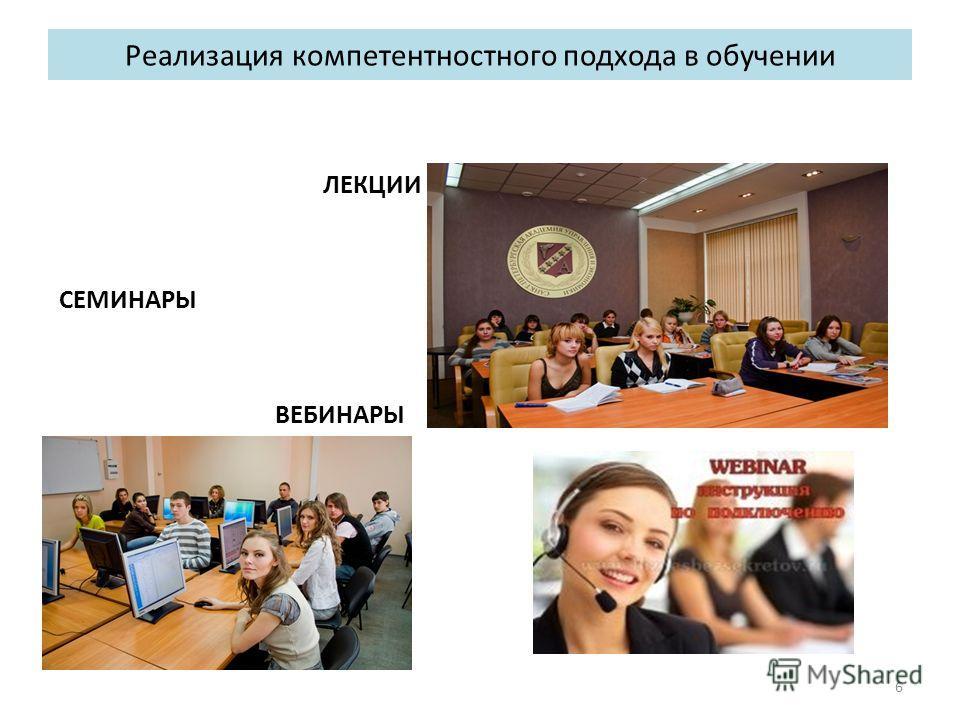 Реализация компетентностного подхода в обучении ЛЕКЦИИ СЕМИНАРЫ ВЕБИНАРЫ 6