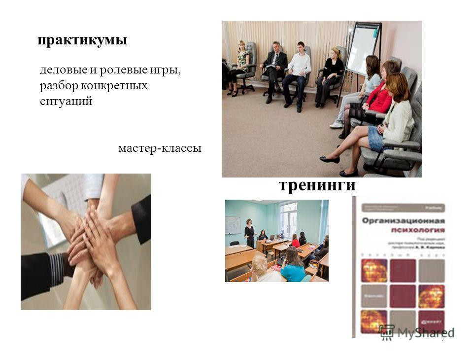 практикумы тренинги деловые и ролевые игры, разбор конкретных ситуаций 7 мастер-классы