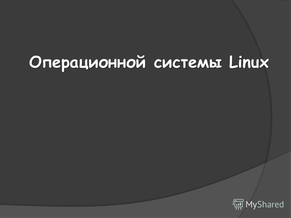 Операционной системы Linux