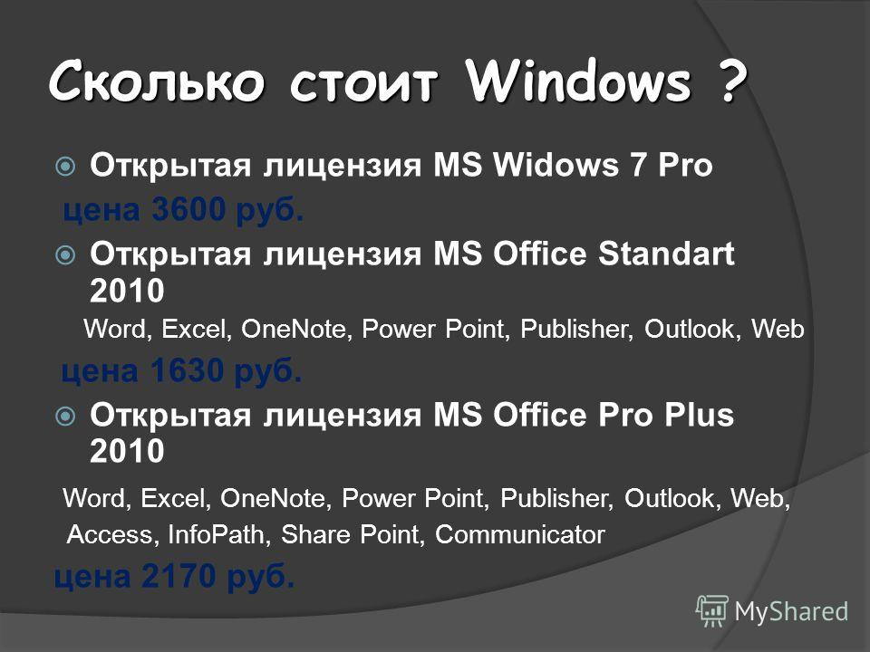 Открытая лицензия MS Widows 7 Pro цена 3600 руб. Открытая лицензия MS Office Standart 2010 Word, Excel, OneNote, Power Point, Publisher, Outlook, Web цена 1630 руб. Открытая лицензия MS Office Pro Plus 2010 Word, Excel, OneNote, Power Point, Publishe