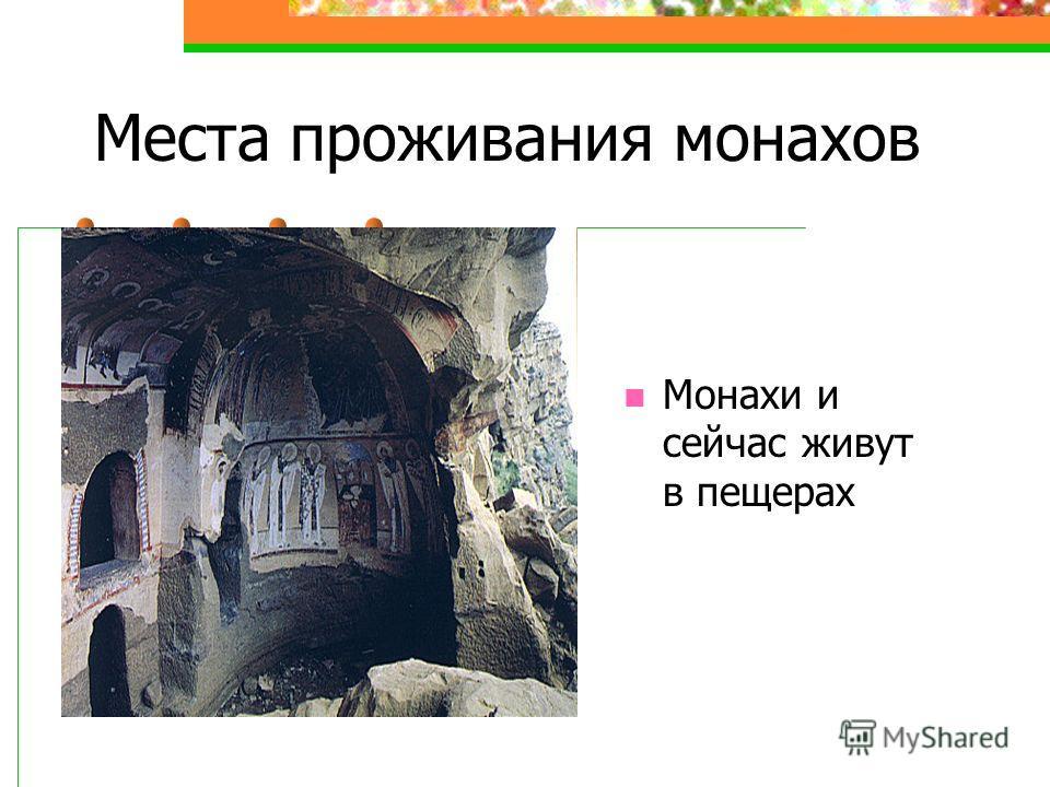 Места проживания монахов Монахи и сейчас живут в пещерах