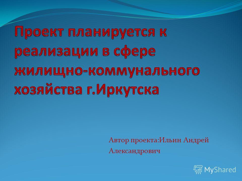 Автор проекта:Ильин Андрей Александрович