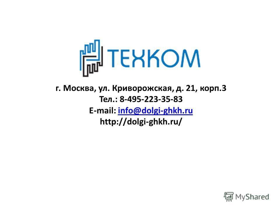 г. Москва, ул. Криворожская, д. 21, корп.3 Тел.: 8-495-223-35-83 E-mail: info@dolgi-ghkh.ruinfo@dolgi-ghkh.ru http://dolgi-ghkh.ru/