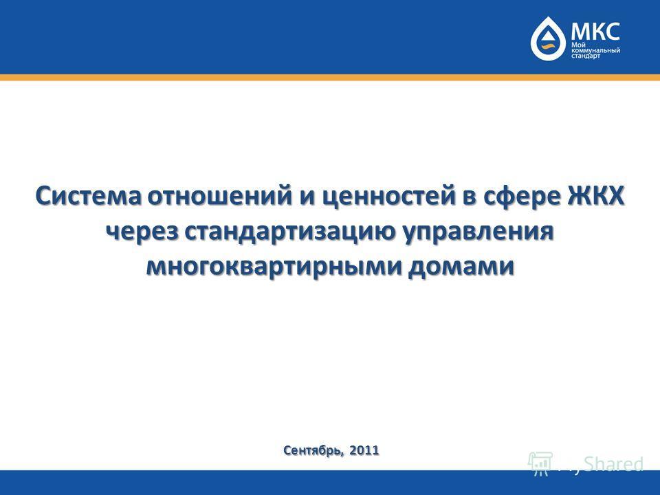 Система отношений и ценностей в сфере ЖКХ через стандартизацию управления многоквартирными домами Сентябрь, 2011