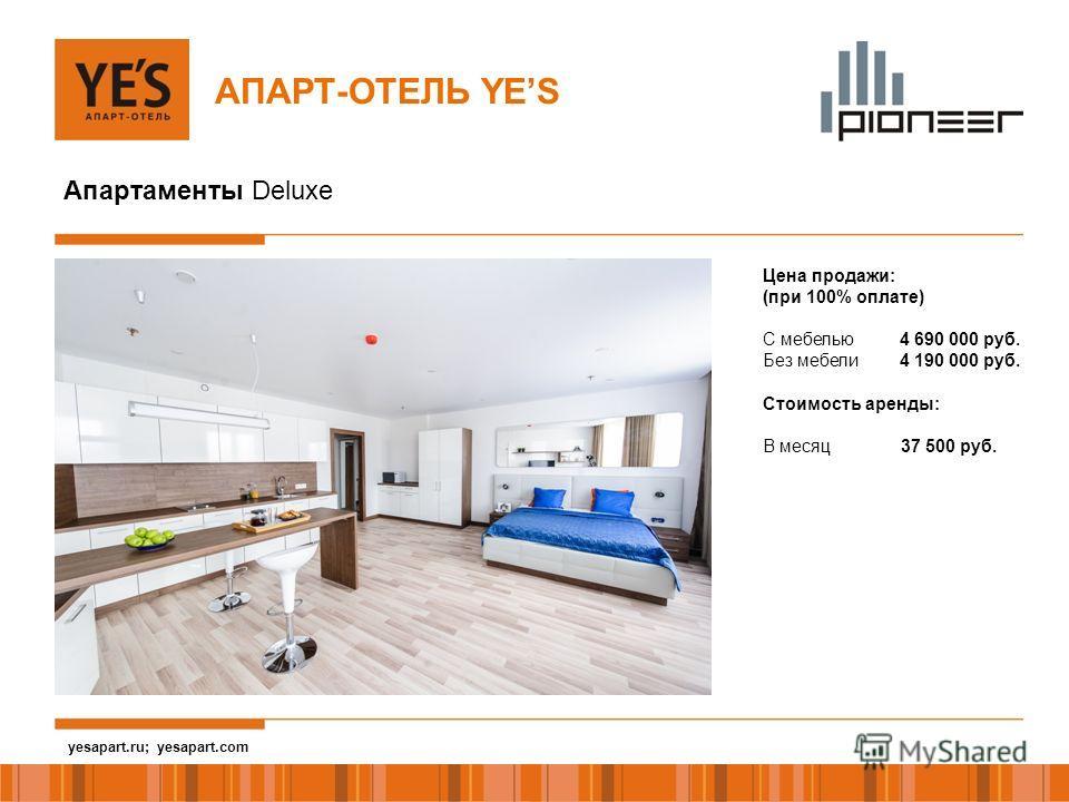 yesapart.ru АПАРТ-ОТЕЛЬ YES Апартаменты Deluxe Цена продажи: (при 100% оплате) С мебелью 4 690 000 руб. Без мебели 4 190 000 руб. Стоимость аренды: В месяц 37 500 руб. yesapart.ru; yesapart.com