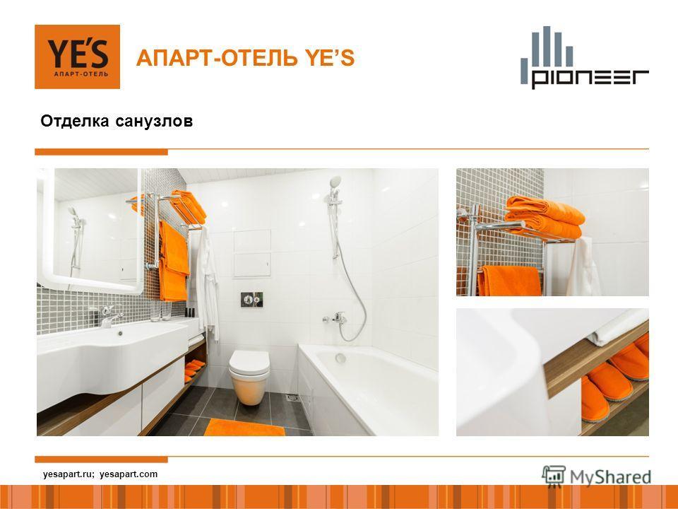 yesapart.ru АПАРТ-ОТЕЛЬ YES Отделка санузлов yesapart.ru; yesapart.com