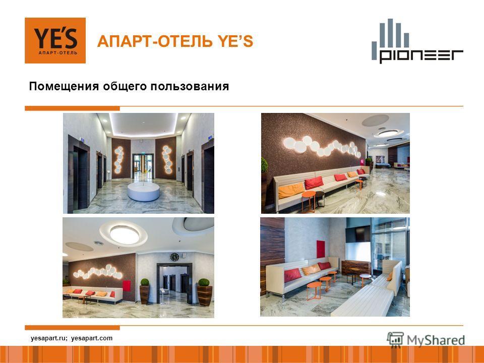 yesapart.ru Помещения общего пользования АПАРТ-ОТЕЛЬ YES yesapart.ru; yesapart.com