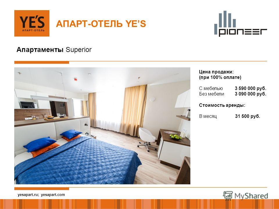 yesapart.ru АПАРТ-ОТЕЛЬ YES Апартаменты Superior Цена продажи: (при 100% оплате) С мебелью 3 590 000 руб. Без мебели 3 090 000 руб. Стоимость аренды: В месяц 31 500 руб. yesapart.ru; yesapart.com