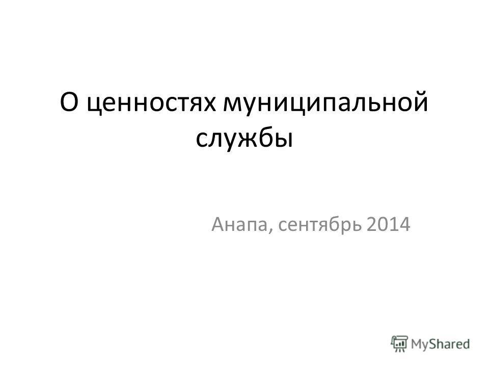О ценностях муниципальной службы Анапа, сентябрь 2014