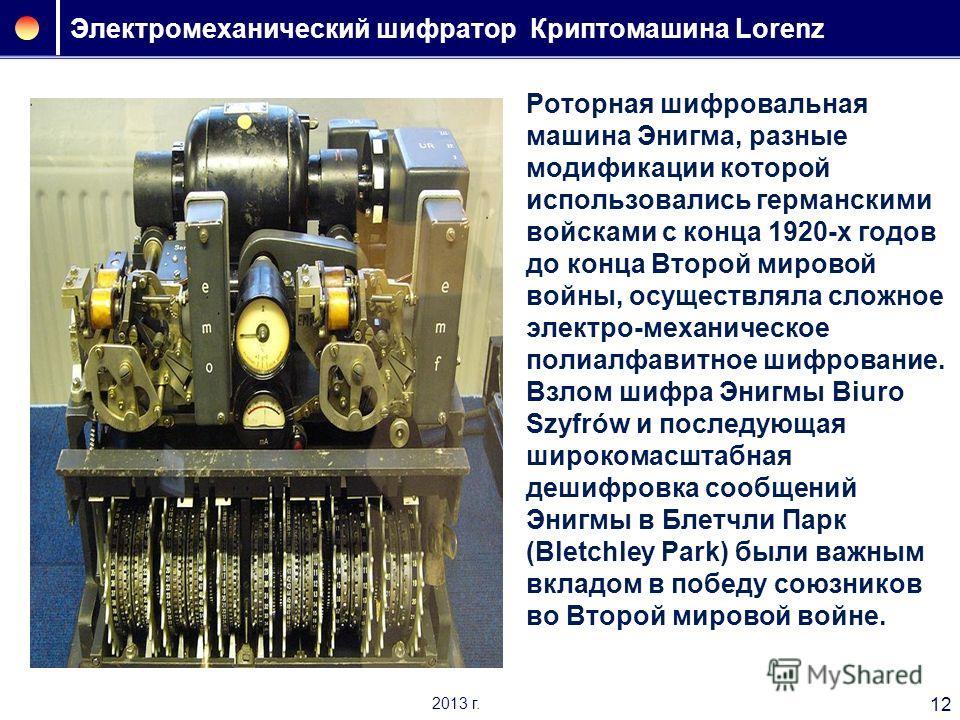 Электромеханический шифратор Криптомашина Lorenz Роторная шифровальная машина Энигма, разные модификации которой использовались германскими войсками с конца 1920-х годов до конца Второй мировой войны, осуществляла сложное электро-механическое полиалф