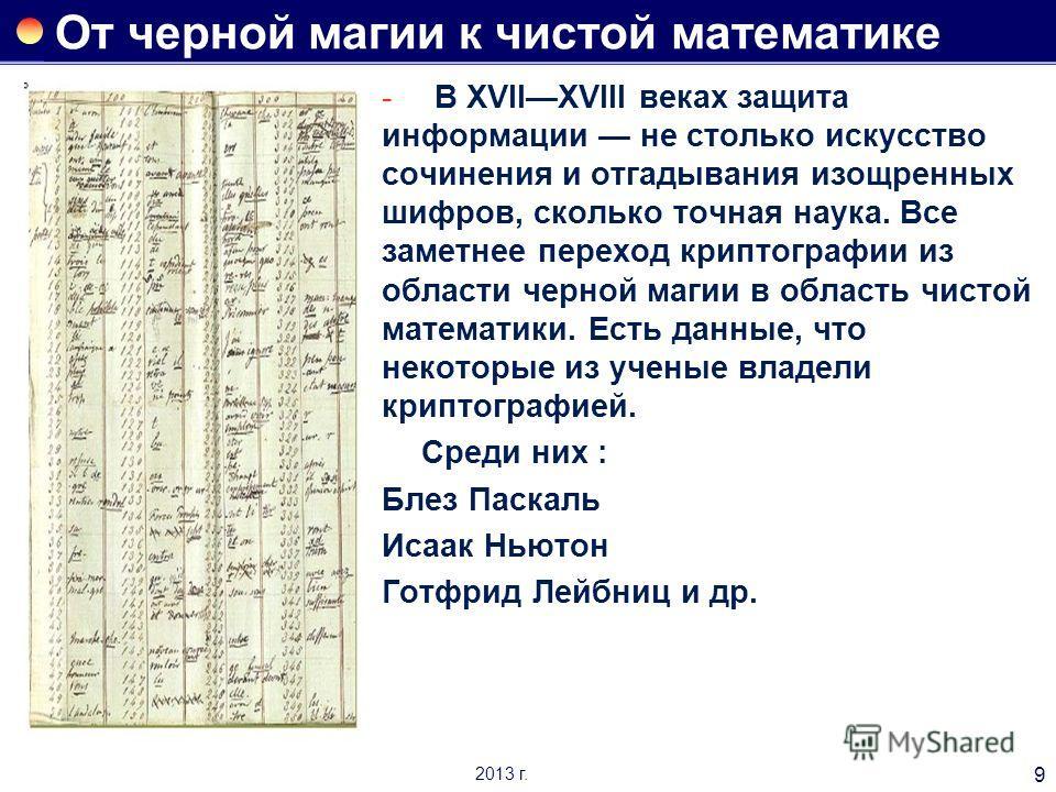 От черной магии к чистой математике математике В XVIIXVIII веках защита информации не столько искусство сочинения и отгадывания изощренных шифров, сколько точная наука. Все заметнее переход криптографии из области черной магии в область чистой матем