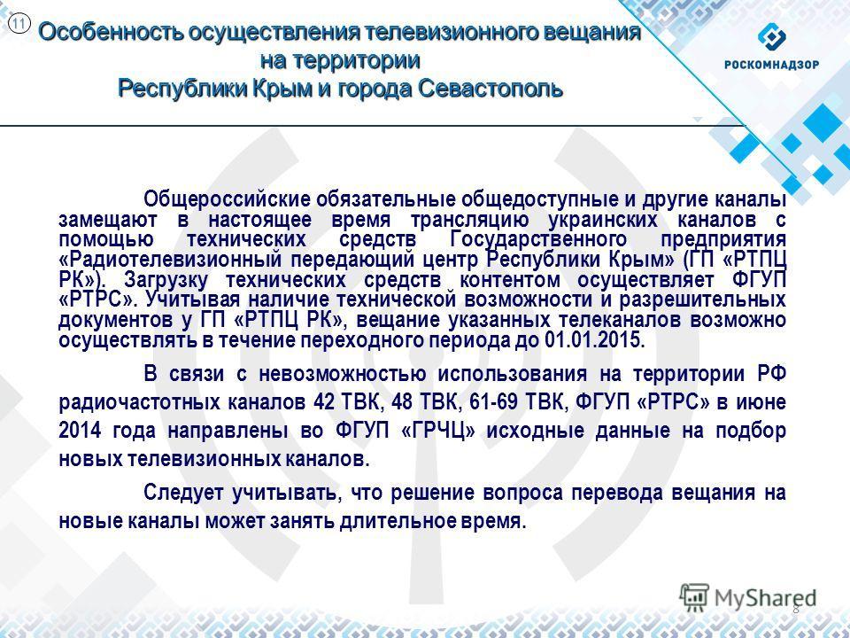 Особенность осуществления телевизионного вещания на территории Республики Крым и города Севастополь 8 Общероссийские обязательные общедоступные и другие каналы замещают в настоящее время трансляцию украинских каналов с помощью технических средств Гос