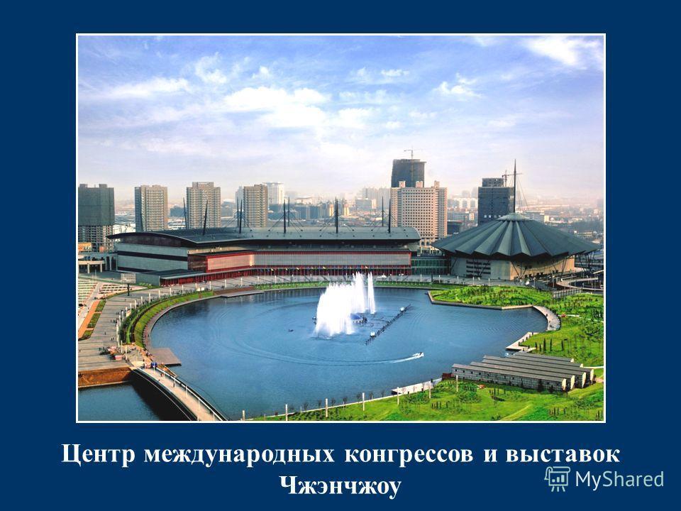 Центр международных конгрессов и выставок Чжэнчжоу