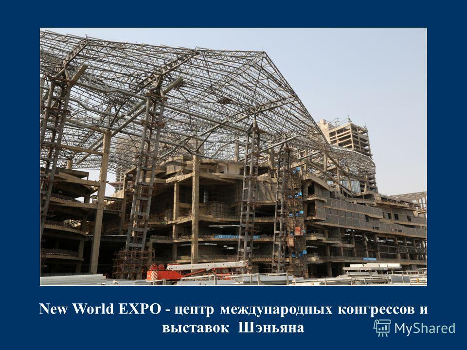 New World EXPO - центр международных конгрессов и выставок Шэньяна