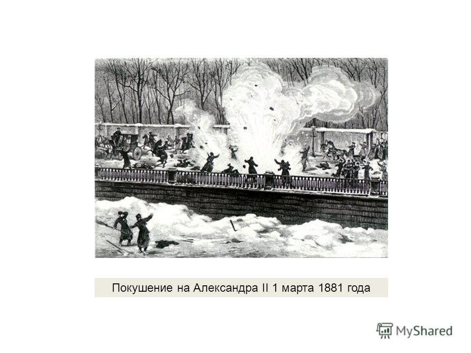 Покушение на Александра II 1 марта 1881 года