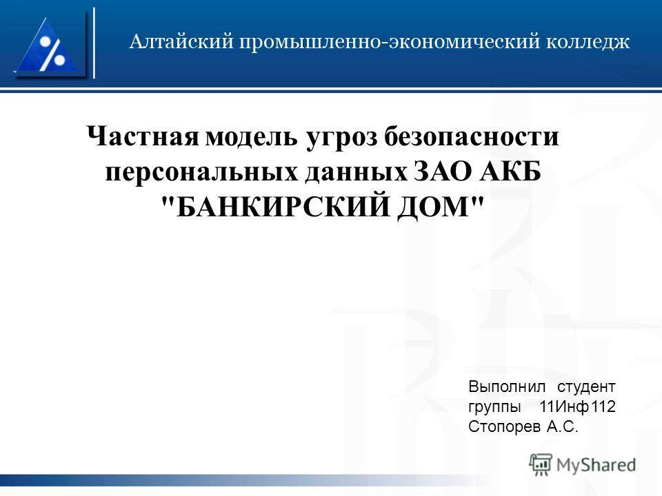 Частная модель угроз безопасности персональных данных ЗАО АКБ БАНКИРСКИЙ ДОМ Выполнил студент группы 11Инф 112 Стопорев А.С.
