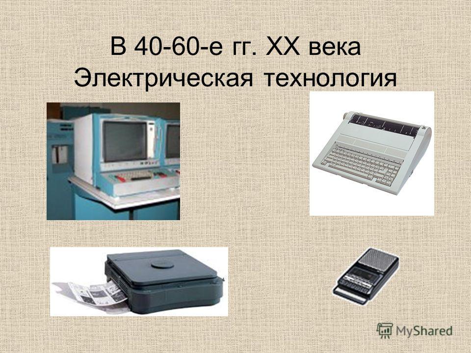 В 40-60-е гг. XX века Электрическая технология