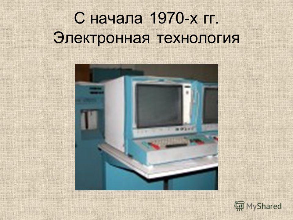 С начала 1970-х гг. Электронная технология