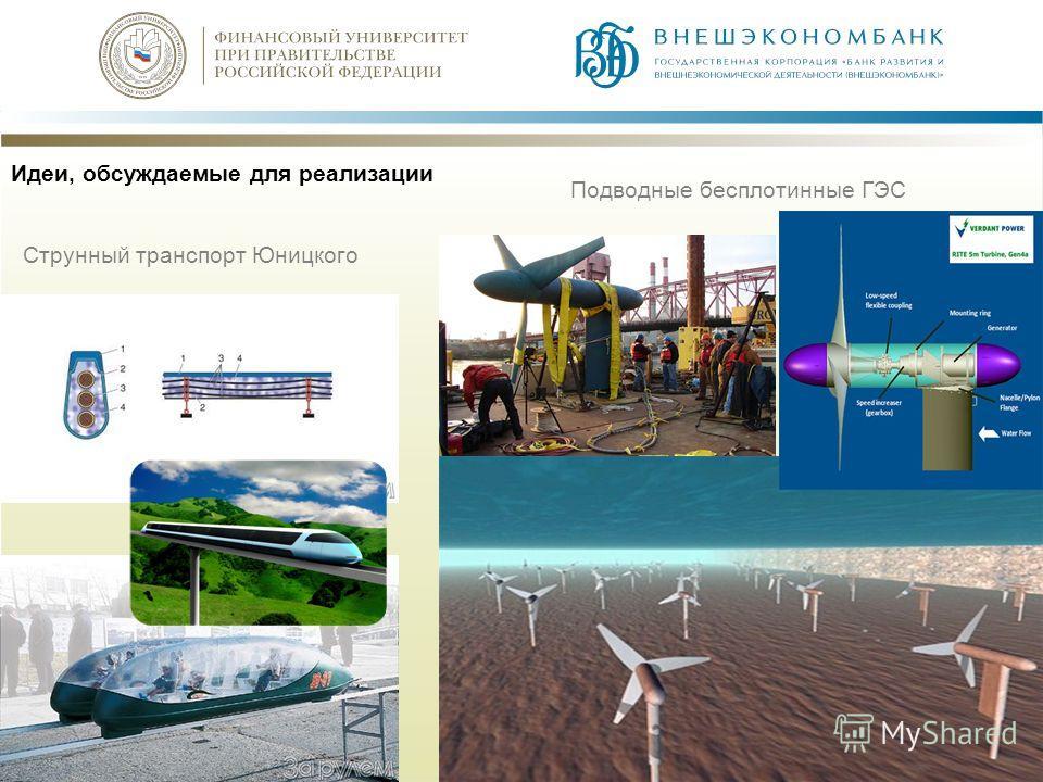 Струнный транспорт Юницкого Подводные бесплотинные ГЭС Идеи, обсуждаемые для реализации