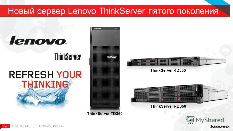 2 2 Новый сервер Lenovo ThinkServer пятого поколения ThinkServer TD350 ThinkServer RD550 ThinkServer RD650