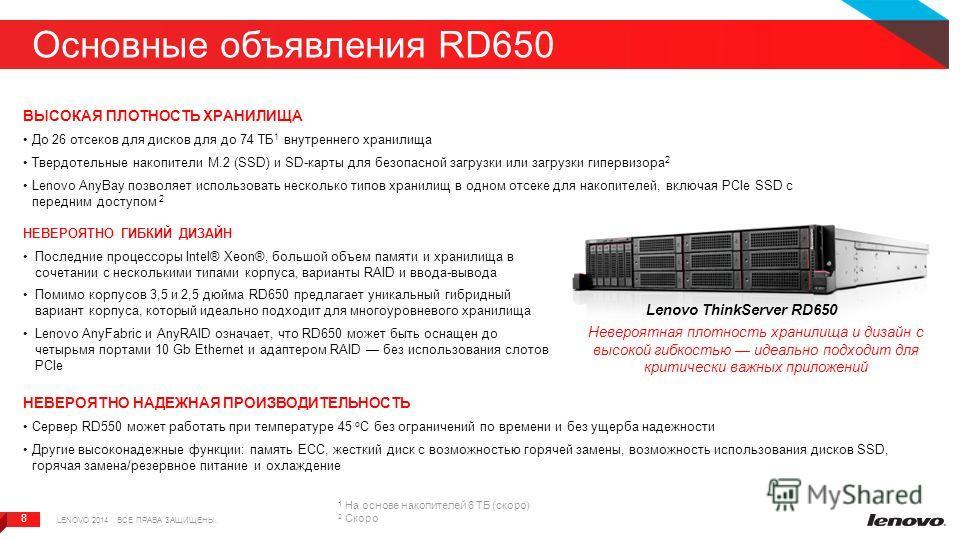 8 8 Основные объявления RD650 ВЫСОКАЯ ПЛОТНОСТЬ ХРАНИЛИЩА До 26 отсеков для дисков для до 74 ТБ 1 внутреннего хранилища Твердотельные накопители M.2 (SSD) и SD-карты для безопасной загрузки или загрузки гипервизора 2 Lenovo AnyBay позволяет использов