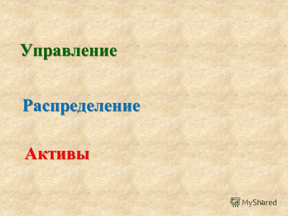 Управление распределением активами 05.09.2014