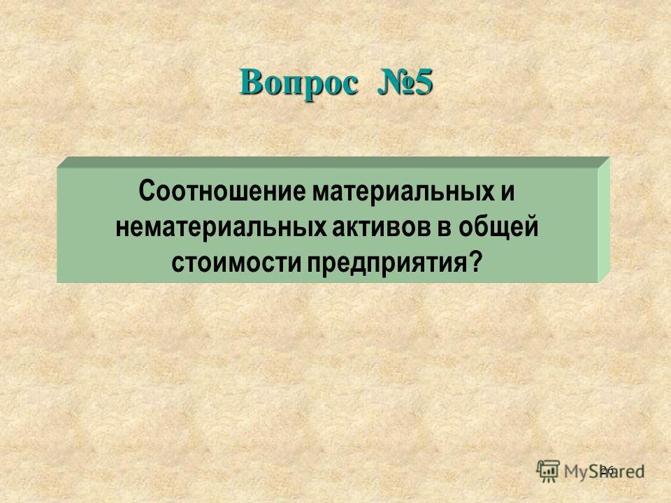 25 II. Знаниевые аспекты